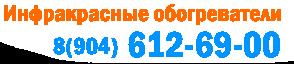 Инфракрасные обогреватели в Санкт-Петербурге и ЛО